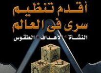 تحميل كتاب أقدم تنظيم سري في العالم pdf – منصور عبد الحكيم