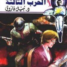 تحميل رواية الحرب الثالثة سيف العدالة 5 pdf – نبيل فاروق