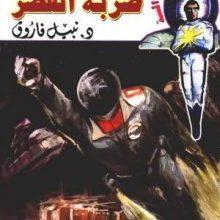 تحميل رواية ضربة العصر سيف العدالة 6 pdf – نبيل فاروق