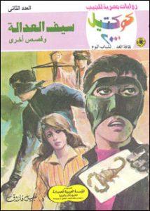 تحميل رواية سيف العدالة كوكتيل 2000 العدد 2 pdf – نبيل فاروق