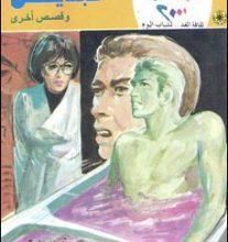 تحميل رواية البديل كوكتيل 2000 العدد 3 pdf – نبيل فاروق
