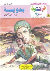 تحميل رواية بدوية كوكتيل 2000 العدد 4 pdf – نبيل فاروق