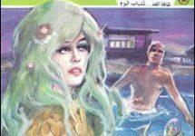 تحميل رواية لعنة البحر كوكتيل 2000 العدد 5 pdf – نبيل فاروق