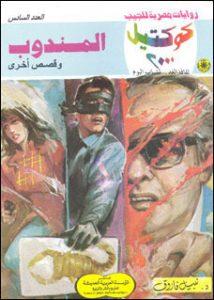 تحميل رواية المندوب كوكتيل 2000 العدد 6 pdf – نبيل فاروق