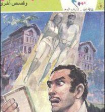 تحميل رواية سر القصر كوكتيل 2000 العدد 7 pdf – نبيل فاروق