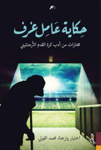 كتاب حروب كرة القدم pdf