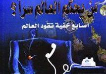 تحميل كتاب من يحكم العالم سراً pdf – منصور عبد الحكيم
