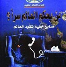 صورة تحميل كتاب من يحكم العالم سراً pdf – منصور عبد الحكيم