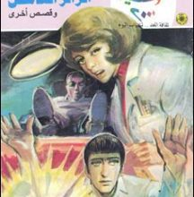 تحميل رواية الزائر الغامض كوكتيل 2000 العدد 9 pdf – نبيل فاروق