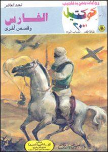 تحميل رواية الفارس كوكتيل 2000 العدد 10 pdf – نبيل فاروق