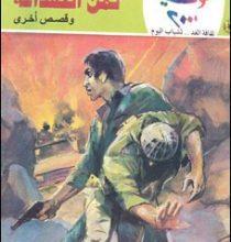 تحميل رواية ثمن الصداقة كوكتيل 2000 العدد 11 pdf – نبيل فاروق