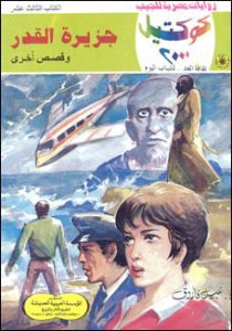 تحميل رواية جزيرة القدر كوكتيل 2000 العدد 13 pdf – نبيل فاروق