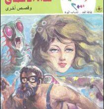 صورة تحميل رواية نداء الأعماق كوكتيل 2000 العدد 14 pdf – نبيل فاروق