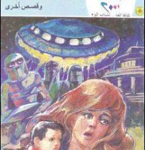 تحميل رواية التجربة الرهيبة كوكتيل 2000 العدد 15 pdf – نبيل فاروق