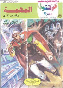 تحميل رواية المهمة كوكتيل 2000 العدد 16 pdf – نبيل فاروق