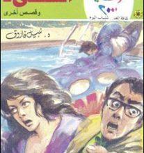تحميل رواية الشيء كوكتيل 2000 العدد 17 pdf – نبيل فاروق