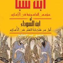 تحميل كتاب ابن سبأ مؤسس الماسونية في الإسلام pdf – منصور عبد الحكيم