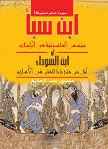 تحميل كتاب الماسونية والماسونيون في الوطن العربي pdf
