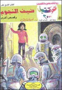 تحميل رواية ضيف النجوم كوكتيل 2000 العدد 19 pdf – نبيل فاروق