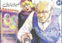 تحميل رواية صانع اللعب كوكتيل 2000 العدد 21 pdf – نبيل فاروق