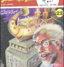 تحميل رواية الكوكب العاشر كوكتيل 2000 العدد 22 pdf – نبيل فاروق