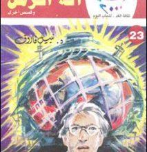 تحميل رواية آلة الزمن كوكتيل 2000 العدد 23 pdf – نبيل فاروق