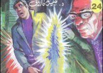تحميل رواية اللغز كوكتيل 2000 العدد 24 pdf – نبيل فاروق