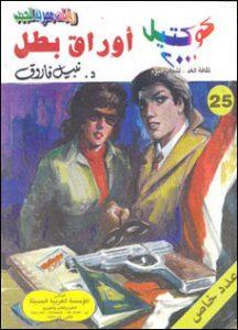 تحميل رواية أوراق بطل كوكتيل 2000 العدد 25 pdf – نبيل فاروق