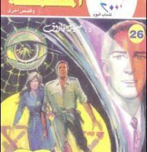 تحميل رواية الملحمة كوكتيل 2000 العدد 26 pdf – نبيل فاروق