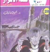صورة تحميل رواية قلعة الأسرار كوكتيل 2000 العدد 28 pdf – نبيل فاروق