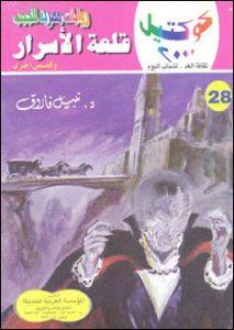 تحميل رواية قلعة الأسرار كوكتيل 2000 العدد 28 pdf – نبيل فاروق
