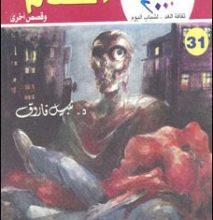 تحميل رواية الدم كوكتيل 2000 العدد 31 pdf – نبيل فاروق