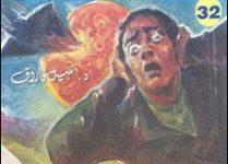 تحميل رواية النداء كوكتيل 2000 العدد 32 pdf – نبيل فاروق