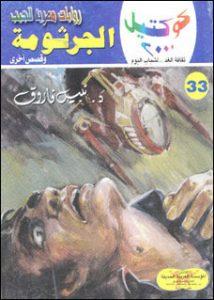 تحميل رواية الجرثومة كوكتيل 2000 العدد 33 pdf – نبيل فاروق