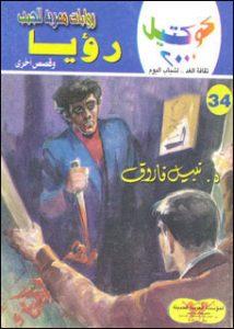 تحميل رواية رؤيا كوكتيل 2000 العدد 34 pdf – نبيل فاروق