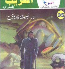 تحميل رواية الغريب كوكتيل 2000 العدد 35 pdf – نبيل فاروق