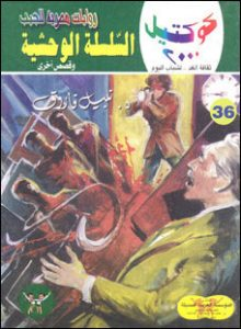 تحميل رواية السلسلة الوحشية كوكتيل 2000 العدد 36 pdf – نبيل فاروق