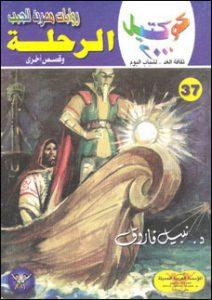 تحميل رواية الرحلة كوكتيل 2000 العدد 37 pdf – نبيل فاروق