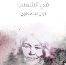 تحميل كتاب امرأة تحدق في الشمس pdf – نوال السعداوي