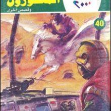 تحميل رواية المتحورون كوكتيل 2000 العدد 40 pdf – نبيل فاروق