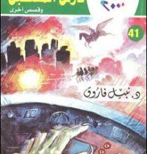تحميل رواية فارس المستقبل كوكتيل 2000 العدد 41 pdf – نبيل فاروق