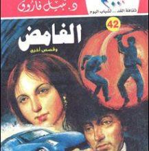 تحميل رواية الغامض (كوكتيل 2000 العدد 42) pdf – نبيل فاروق