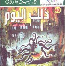 تحميل رواية ذلك اليوم كوكتيل 2000 العدد 43 pdf – نبيل فاروق