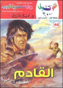 تحميل رواية القادم كوكتيل 2000 العدد 46 pdf – نبيل فاروق