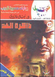تحميل رواية ذاكرة الغد كوكتيل 2000 العدد 47 pdf – نبيل فاروق