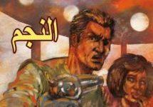 صورة تحميل رواية النجم كوكتيل 2000 العدد 48 pdf – نبيل فاروق