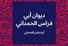 تحميل ديوان أبي فراس الحمداني pdf – أبو فراس الحمداني