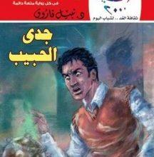 صورة تحميل رواية جدي الحبيب كوكتيل 2000 العدد 49 pdf – نبيل فاروق