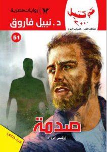 تحميل رواية صدمة كوكتيل 2000 العدد 51 pdf – نبيل فاروق