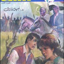 تحميل رواية أرزاق الجزء الأول كوكتيل 2000 عدد خاص pdf – نبيل فاروق